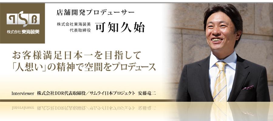 店舗開発プロデューサー 株式会...